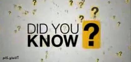 7 حقیقت جالب در مورد خودتان که نمی دانستید!!