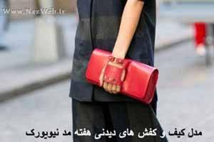 مدل کیف و کفش های زنانه و دخترانه هفته مد نیویورک