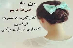 عکس نوشته های متولدین خرداد ماه (طالع بینی)