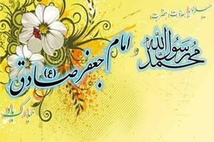 اس ام اس های ولادت امام جعفر صادق و حضرت رسول
