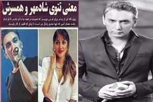 معنی خفن خالکوبی دست شادمهر عقیلی و همسرش+ عکس