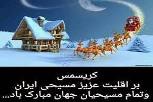 اس ام اس ولادت حضرت مسیح / کریسمس
