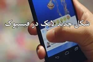 جدیدترین شکل لایک در فیسبوک