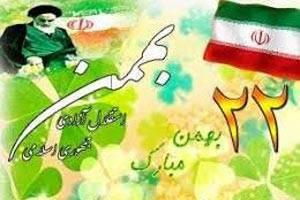 جملات تبریک 22 بهمن