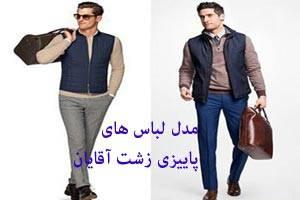 مدل لباس های پاییزی زشت آقایان (تصویر)