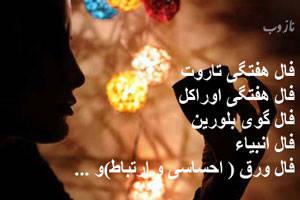 فال هفتگی گوی بلورین، تاروت، اوراکل، ورق هفته دوم خرداد