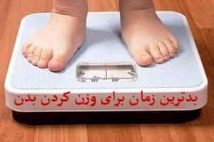 بدترین زمان ها برای وزن کردن بدن