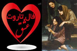 فال هفتگی تاروت عشق، ورق و کائنات هفته سوم خرداد