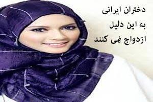 دختران ایرانی به این دلیل ازدواج نمی کنند