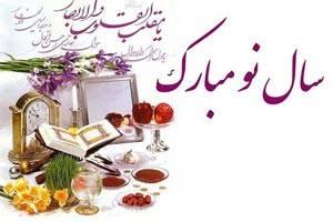 متن و جملات زیبا و ادبی تبریک سال نو
