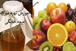 آموزش تهیه سرکه میوه به روش خانگی