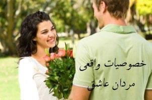 خصوصیات واقعی مردان عاشق