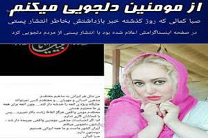 حکم جلب صبا کمالی در اهانت به امام حسین+ تصویر دستگیری