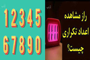 فردا خاص ترین اعداد تقویم ایران+ توالی اعداد فرشتگان و کائنات