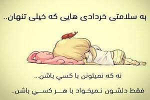 علاقه جنسی و شخصیت شناسی زنان متولد خرداد