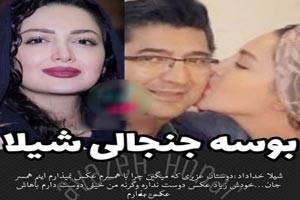 بوسه جنجالی شیلا خداداد و همسرش+ کپش و تصویر