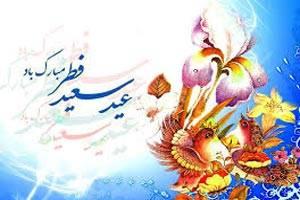 پیامک و اشعار تبریک عید فطر
