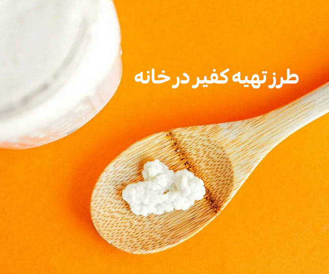 طرز تهیه کفیر خوشمزه در خانه | چگونه در منزل کفیر شیر درست کنیم؟