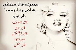 فال هفتگی تاروت، فرشتگان، قهوه و احساسی هفته 3 اسفند