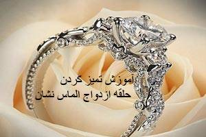 آموزش تمیز کردن حلقه ازدواج الماس نشان